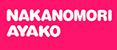 中ノ森文子(ナカノモリアヤコ)
